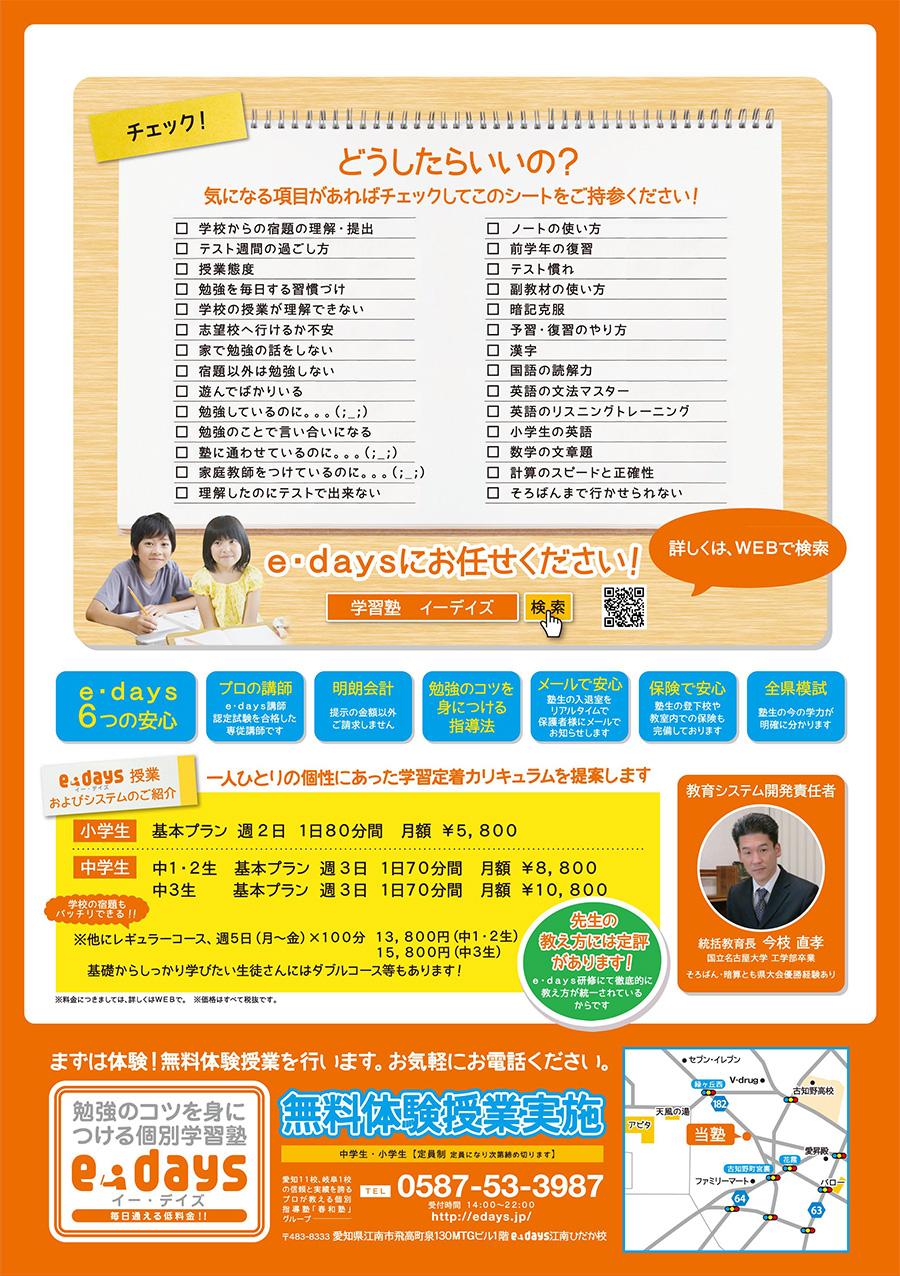 新規開校「江南ひだか校」2017年1月裏側