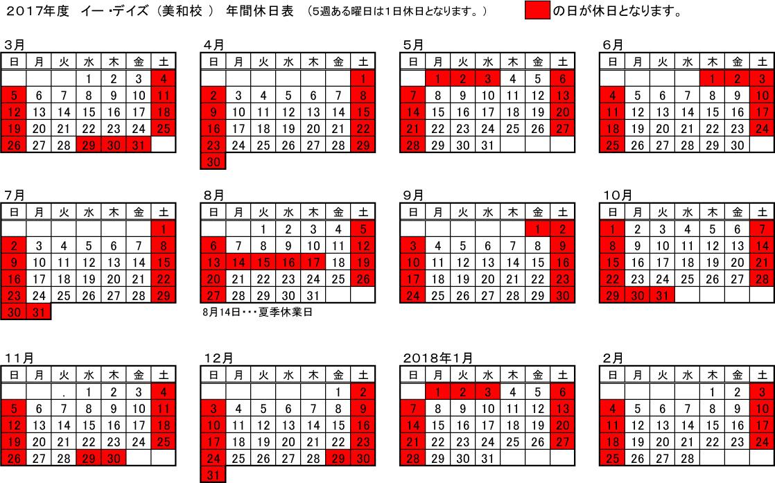 イー・デイズあま市美和校・2017年度休日表