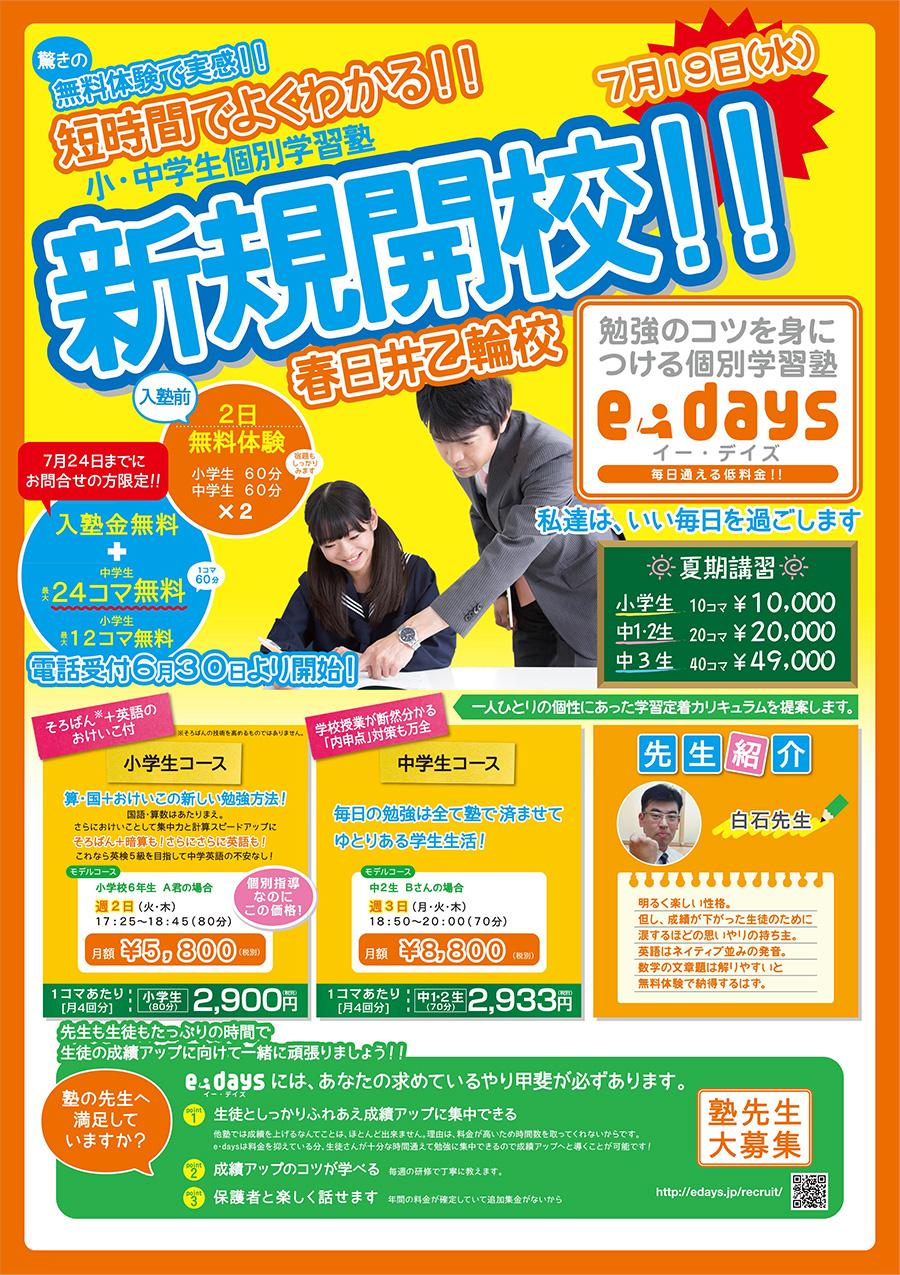 2017年7月折込広告オモテ