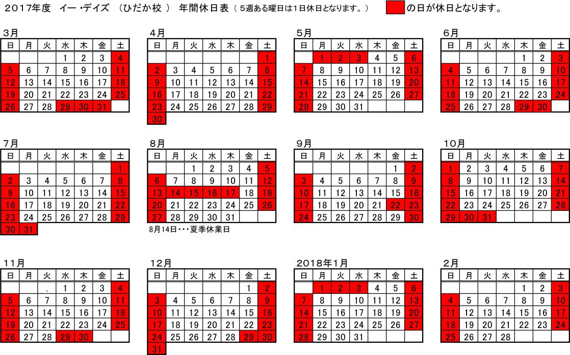 イー・デイズ江南ひだか校・2017年度休日表