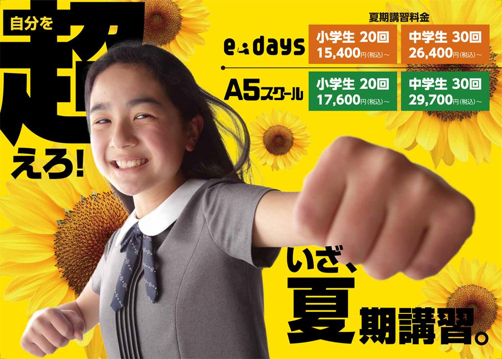 夏の入塾キャンペーンチラシ表
